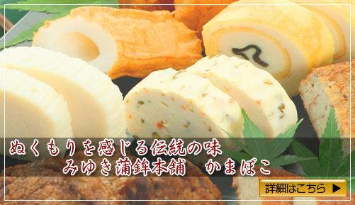 みゆき蒲鉾本舗 かまぼこ商品一覧